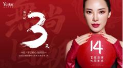 【艺星品牌14周年庆倒计时3天】品质塑美,让安全与美丽并行!
